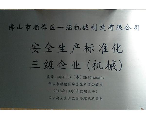 荣誉资质1 (1)