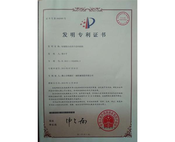 荣誉资质1 (4)